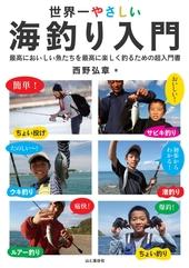 世界一やさしい海釣り入門 最高においしい魚たちを最高に楽しく釣るための超入門書