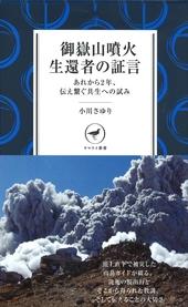 御嶽山噴火 生還者の証言 事故から2年、復活への兆し