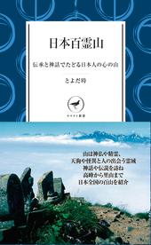 日本百霊山 伝承と神話でたどる日本人の心の山