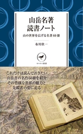 山岳名著読書ノート 山の世界を広げる名著60冊