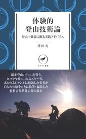 体験的登山技術論 脱初心者のための実践アドバイス