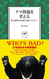 クマ問題を考える 野生動物生息域拡大期のリテラシー