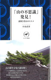 「山の不思議」発見 謎とき登山のススメ