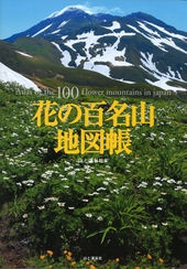 花の百名山地図帳 Atlas of the 100 flower mountains in Japan