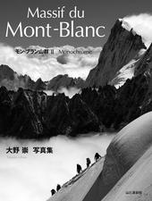 Massif du Mont-Blanc モン・ブラン山群Ⅱ 大野崇写真集