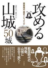 関東周辺歴史トレッキング 攻める山城 50城 戦国時代の残像、山城に出合う旅へいざ出陣!