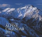 カレンダー2017 ALPINE CALENDAR