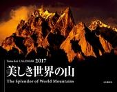 カレンダー2017 美しき世界の山