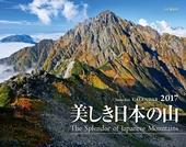 カレンダー2017 美しき日本の山