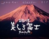 カレンダー2017 富嶽万象 美しき富士 大山行男作品集