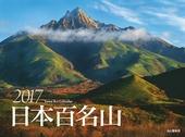 カレンダー2017 日本百名山