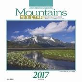 カレンダー2017 Mountains 日本百名山より