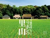 カレンダー2017 今森光彦が見つめるニッポンの里山