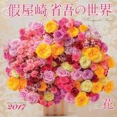 カレンダー2017 假屋崎省吾の世界 花