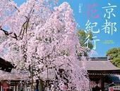 カレンダー2017 京都花紀行