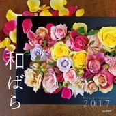カレンダー2017 和ばら