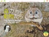 カレンダー2017 森の動物たち Tiny Story in the Forests  太田達也セレクション