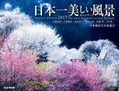 カレンダー2017 日本一美しい風景カレンダー