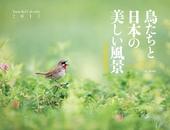 カレンダー2017 鳥たちと日本の美しい風景