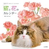 カレンダー2017 猫と花のカレンダー