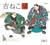カレンダー2017 古ねこ 国芳と絵師たちの猫ごよみ