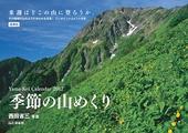 カレンダー2017 季節の山めくり 来週はどこの山に登ろうか(週めくりカレンダー)。