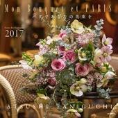 カレンダー2017 Mon Bouquet et PARIS パリであなたの花束を