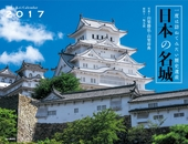 カレンダー2017 日本の名城 一度は訪ねてみたい歴史遺産