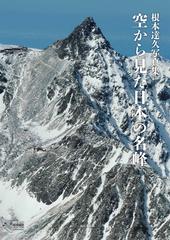 根本達久写真集 空から見た日本の名峰