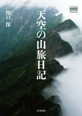 天空の山旅日記 「七十路の一人歩き。日本の屋根を歩く」