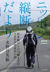 ニッポン縦断だより 佐多岬から宗谷岬までの100日間徒歩の旅