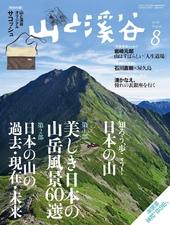 山と溪谷 2016年8月号 山の日特別企画「知ろう、歩こう!日本の山」見る・登る 美しき日本の山岳風景60選、知る・考える 日本の山の過去・現在・未来 特別付録 山と溪谷オリジナルサコッシュ付