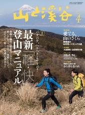 山と溪谷 2017年4月号「最新『軽・快』登山マニュアル2017 バテバテ、ヘトヘトよサラバ!」「春爛漫のお花見ハイキング 愛でる、山のさくら」