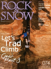ROCK & SNOW 074 冬号 特集 GEAR BEST3、世界のトラッド・クライミング、山岳滑降の現在形2016、アイス&ミックスクライミング最前線