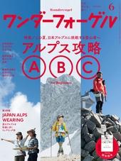 ワンダーフォーゲル 2016年6月号 日本アルプス攻略ABC for Beginners 別冊付録 アルプス軽快読本