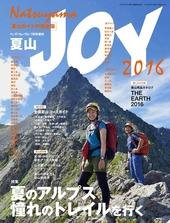 夏山JOY2016 ワンダーフォーゲル7月号増刊 「人気ルートを大収録! 夏のアルプス 憧れのトレイルを行く」「全国の夏山案内」