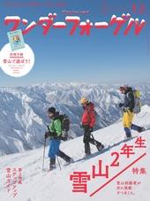 ワンダーフォーゲル 2016年12月号 「雪山2年生」、ステップアップ雪山ガイド、別冊付録「雪山で遊ぼう スノーシュー、アイスクライミング、山スキー」