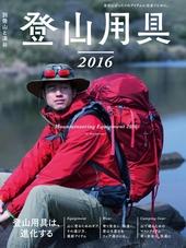 登山用具2016 自分にぴったりのアイテムに出会うために。 登山用具は進化する