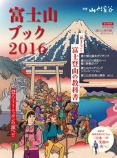 富士山ブック 2016 一冊まるごと富士登山の教科書
