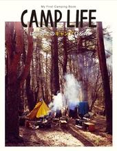 CAMP LIFE はじめてのキャンプQ&A