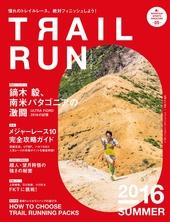 マウンテンスポーツマガジン VOL.5 トレイルラン2016 Summer