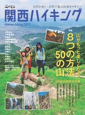 関西ハイキング2017 山がもっと楽しくなる「8つの方法、50の山」