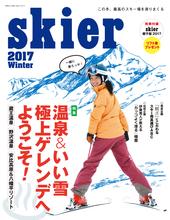 skier2017 温泉&いい雪 極上ゲレンデへようこそ! 別冊付録 skier2017親子版
