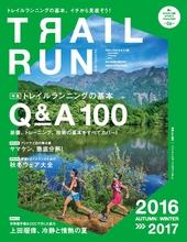 マウンテンスポーツマガジン VOL.6 トレイルラン2016 AUTUMN/WINTER トレイルランニングの基本Q&A100