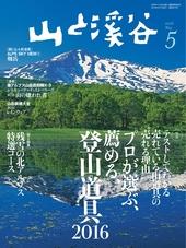 山と溪谷 2016年 5月号 [雑誌]