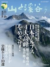 山と溪谷 2016年 7月号 [雑誌]