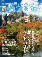 山と溪谷 2016年 10月号 [雑誌]