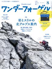 ワンダーフォーゲル 2016年 8月号 [雑誌]