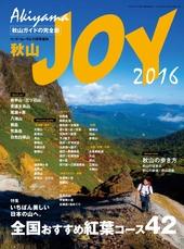ワンダーフォーゲル 10月号 増刊 秋山JOY2016 [雑誌]