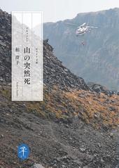 ヤマケイ文庫 ドキュメント山の突然死